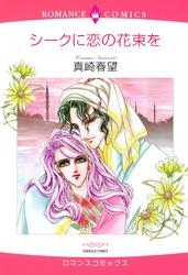 シークに恋の花束を 漫画
