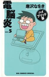 ハイブリッド版 電脳炎(5) 漫画