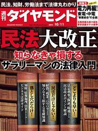 週刊ダイヤモンド 14年10月11日号 漫画