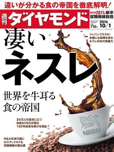 週刊ダイヤモンド 16年10月1日号 漫画