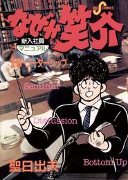 なぜか笑介(しょうすけ)(19) 漫画