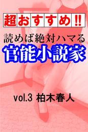 【超おすすめ!!】読めば絶対ハマる官能小説家vol.3柏木春人 漫画