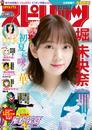 週刊ビッグコミックスピリッツ 2019年30号(2019年6月24日発売) 漫画