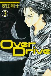Over Drive(3) 漫画