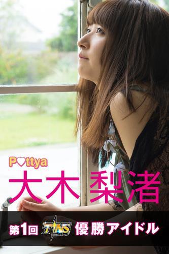 第一回TINS優勝アイドル Pottya 大木梨渚 漫画