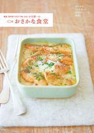 築地「魚河岸三代目 千秋」店主・小川貢一のおさかな食堂 切り身やさくを使った超簡単レシピを厳選!