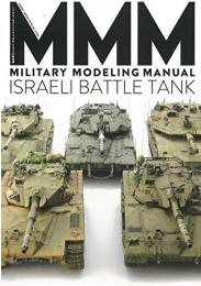 ミリタリーモデリングマニュアル イスラエル戦車編