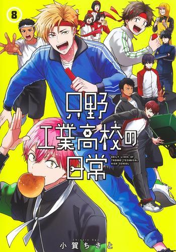 只野工業高校の日常(1巻 最新刊)