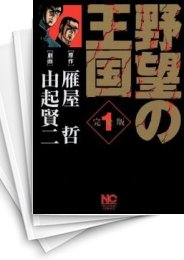 【中古】野望の王国 (1-14巻) 漫画