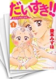 【中古】だいすき!!ゆずの子育て日記 (1-17巻) 漫画