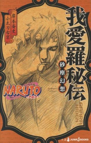 【ライトノベル】NARUTO─ナルト─我愛羅秘伝 漫画