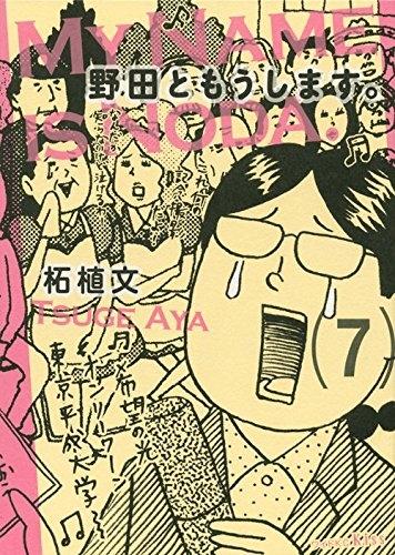 野田ともうします。 漫画