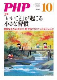 月刊誌PHP 48 冊セット最新刊まで 漫画