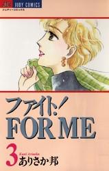 ファイト!FOR ME 3 冊セット全巻 漫画