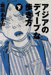アジアのディープな歩き方 2 冊セット全巻 漫画