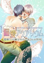 偏愛アクアリウム ~海獣しか愛せなかったDr.の初恋 2 冊セット全巻 漫画