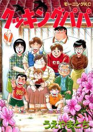 クッキングパパ(82) 漫画