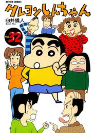 クレヨンしんちゃん 32巻 漫画