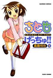 ちとせげっちゅ!!(2) 漫画