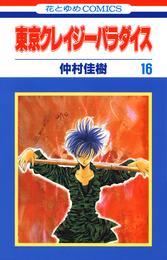東京クレイジーパラダイス 16巻 漫画