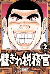壁ぎわ税務官(2) 漫画