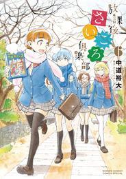 放課後さいころ倶楽部(6) 漫画