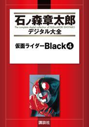 仮面ライダーBlack(4) 漫画