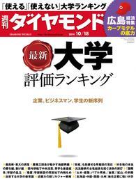 週刊ダイヤモンド 14年10月18日号 漫画