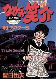 なぜか笑介(しょうすけ)(20) 漫画