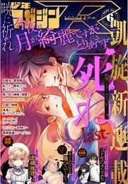 月刊少年マガジンR 2020年6号 [2020年5月20日発売]