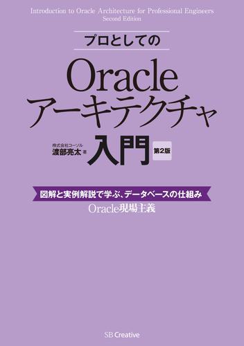 プロとしてのOracleアーキテクチャ入門 [第2版](12c、11g、10g 対応) 図解と実例解説で学ぶ、データベースの仕組み 漫画