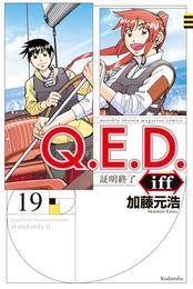 Q.E.D.iff ―証明終了― 19 冊セット 最新刊まで