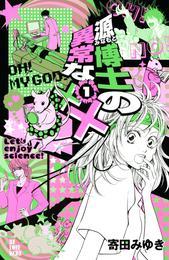 源博士の異常な××(1) 漫画