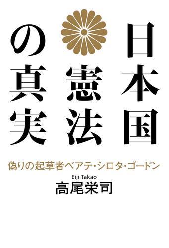 日本国憲法の真実 偽りの起草者ベアテ・シロタ・ゴードン 漫画