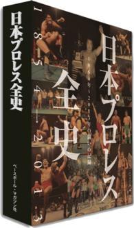 日本プロレス全史 1854年〜2013年の闘いの記録 漫画
