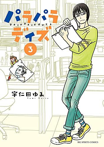 パラパラデイズ (1巻 最新刊)