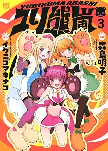 ユリ熊嵐 (1-3巻 全巻) 漫画