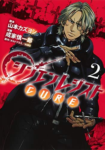 シンエンレジスト CURE(1巻 最新刊)