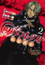 シンエンレジスト CURE(1-2巻 最新刊)