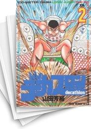 【中古】デカスロン (1-23巻) 漫画