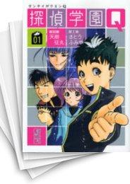 【中古】探偵学園Q [文庫版] (1-12巻) 漫画