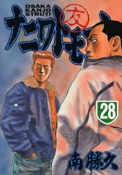 ナニワトモアレ (1-28巻 全巻) 漫画