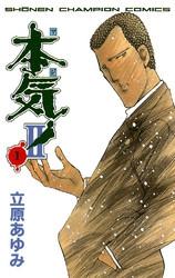 本気! II 5 冊セット全巻 漫画