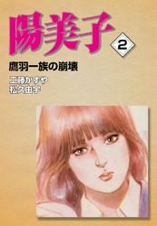 陽美子 2 冊セット全巻 漫画