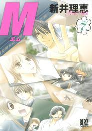 M-エム- (7) 漫画
