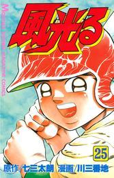 風光る(25) 漫画
