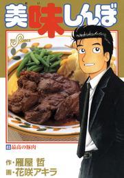 美味しんぼ(83) 漫画