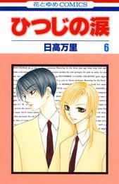 ひつじの涙 6巻 漫画
