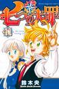 七つの大罪(41) 漫画