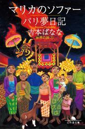 マリカのソファー/バリ夢日記 世界の旅1 漫画